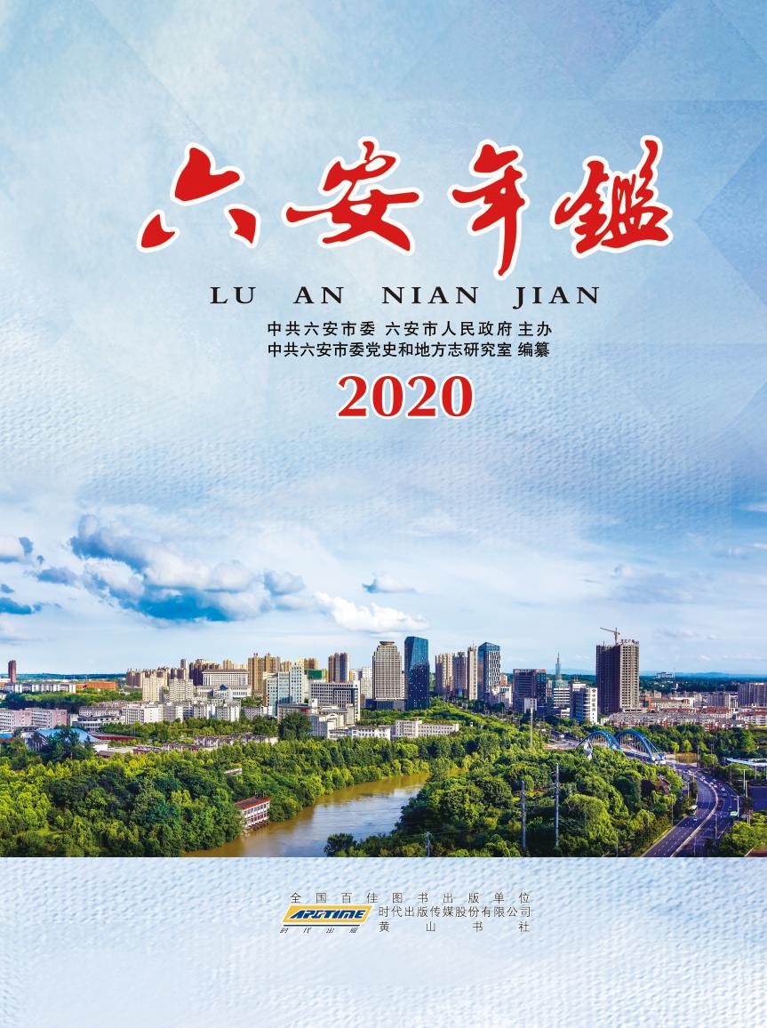 《六安年鉴》2020年