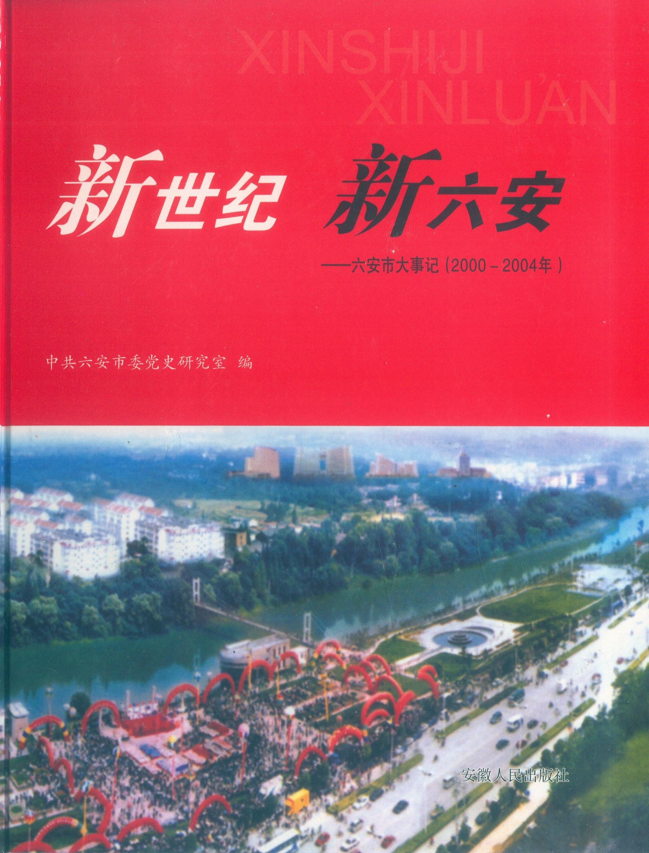 六安市大事记(2000-2004)