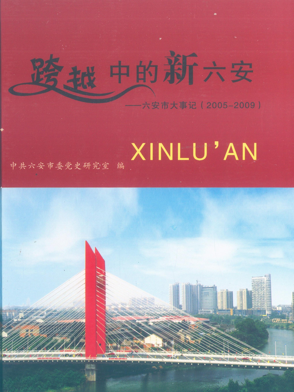 六安市大事记(2005-2009)