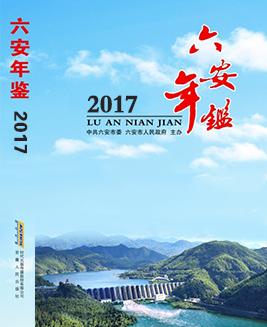 《六安年鉴》2017年