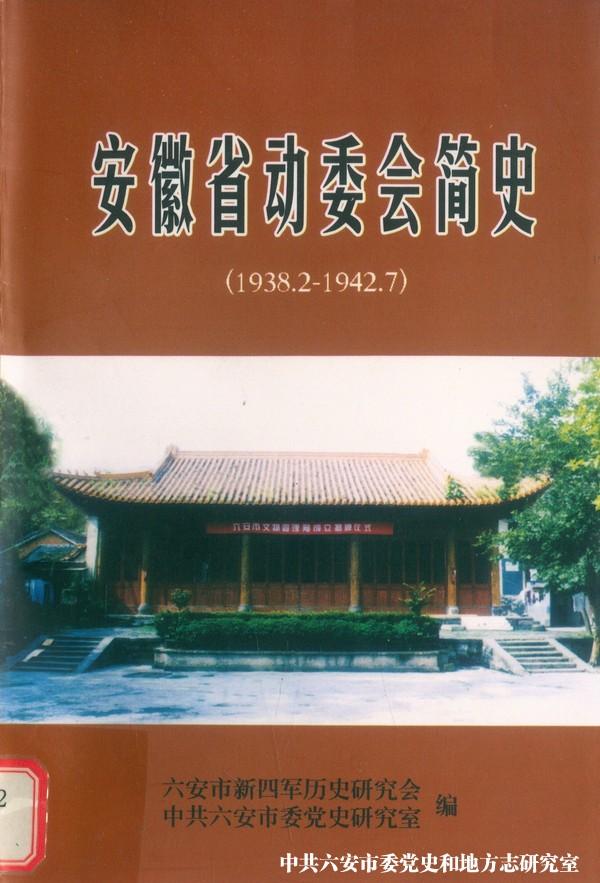 安徽省动委会简史 1938.2-1942.7
