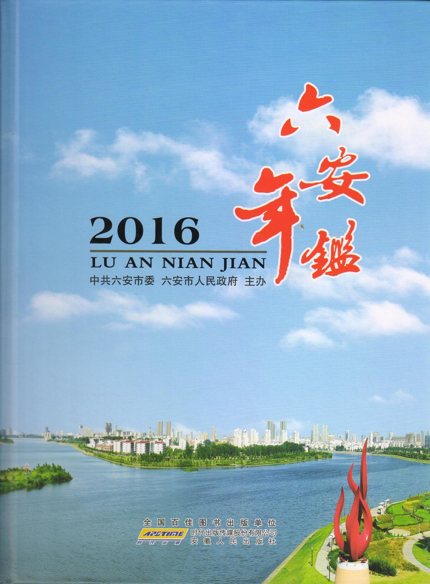 《六安年鉴》2016年