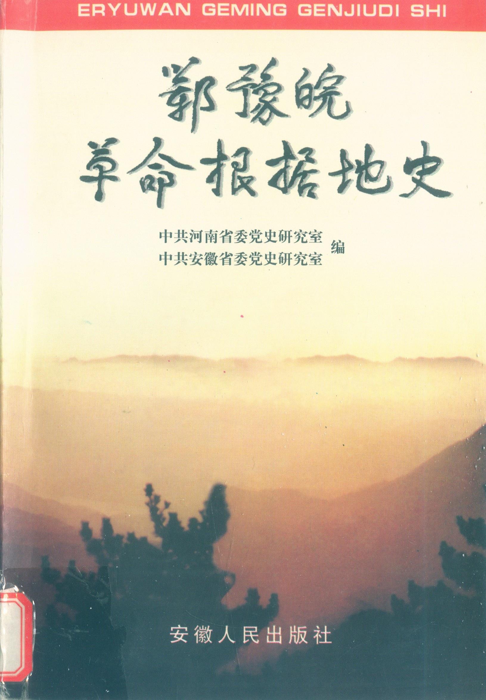 鄂豫皖革命根据地史