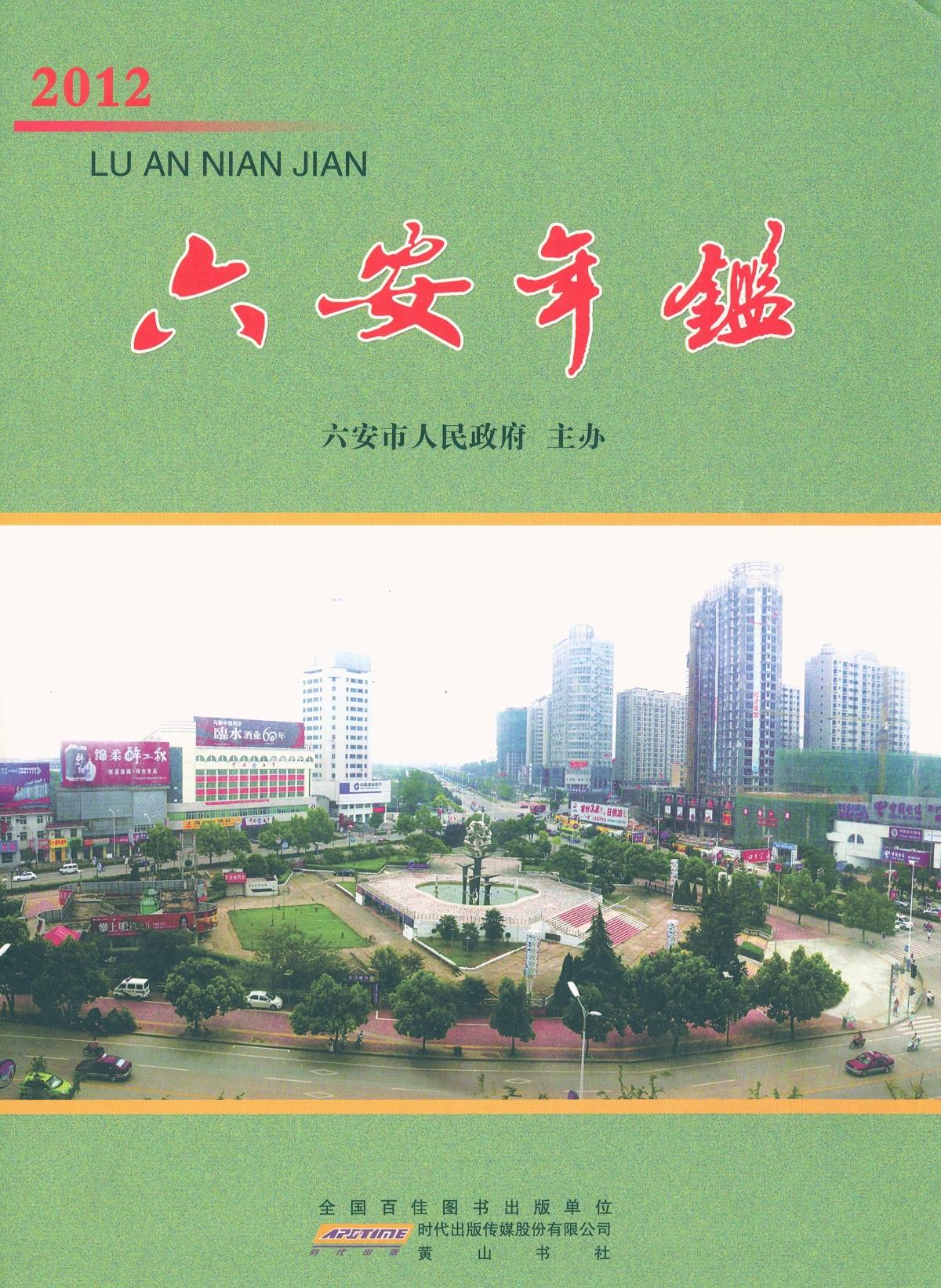 《六安年鉴》2012年