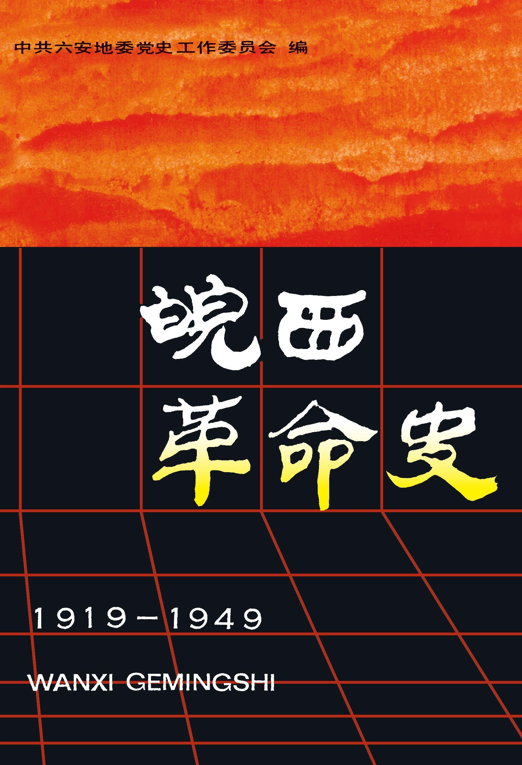 皖西革命史