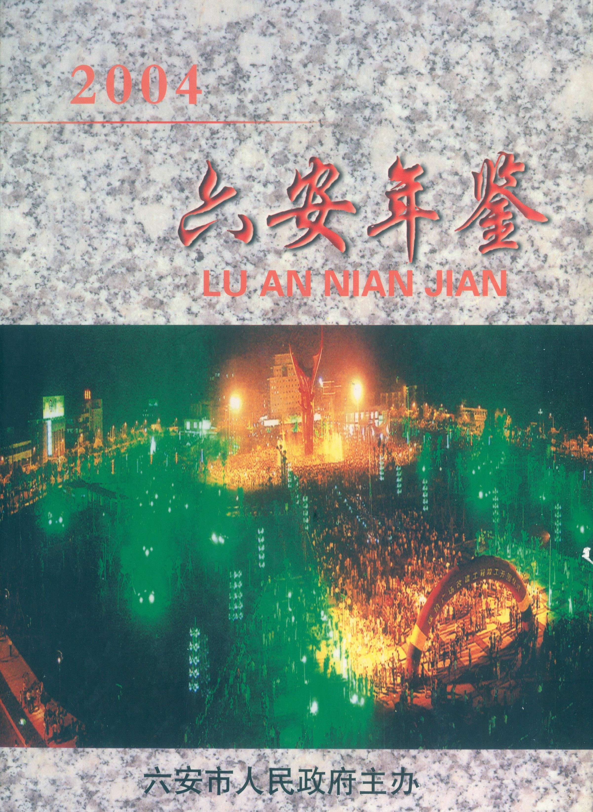 《六安年鉴》2004年