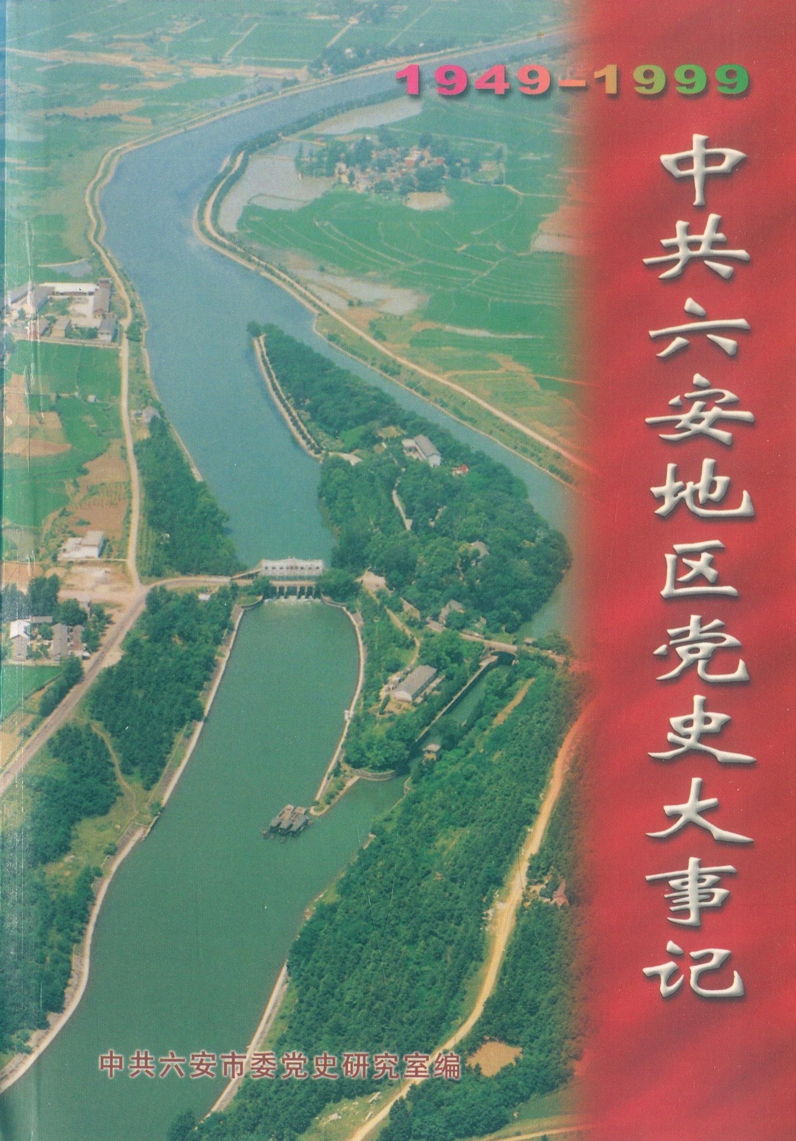 中共六安地区党史大事记 (1949-1999...