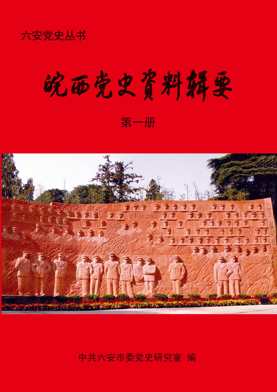 皖西党史资料辑要第一册