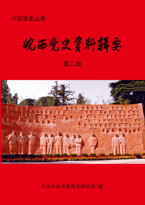皖西党史资料辑要第二册