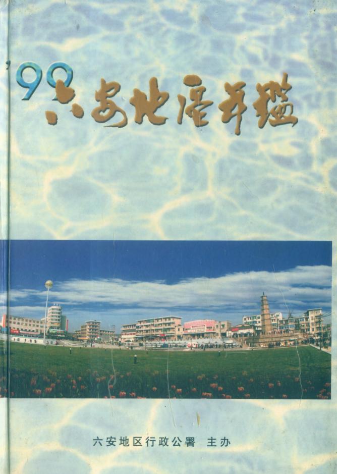 《六安地区年鉴》1999年