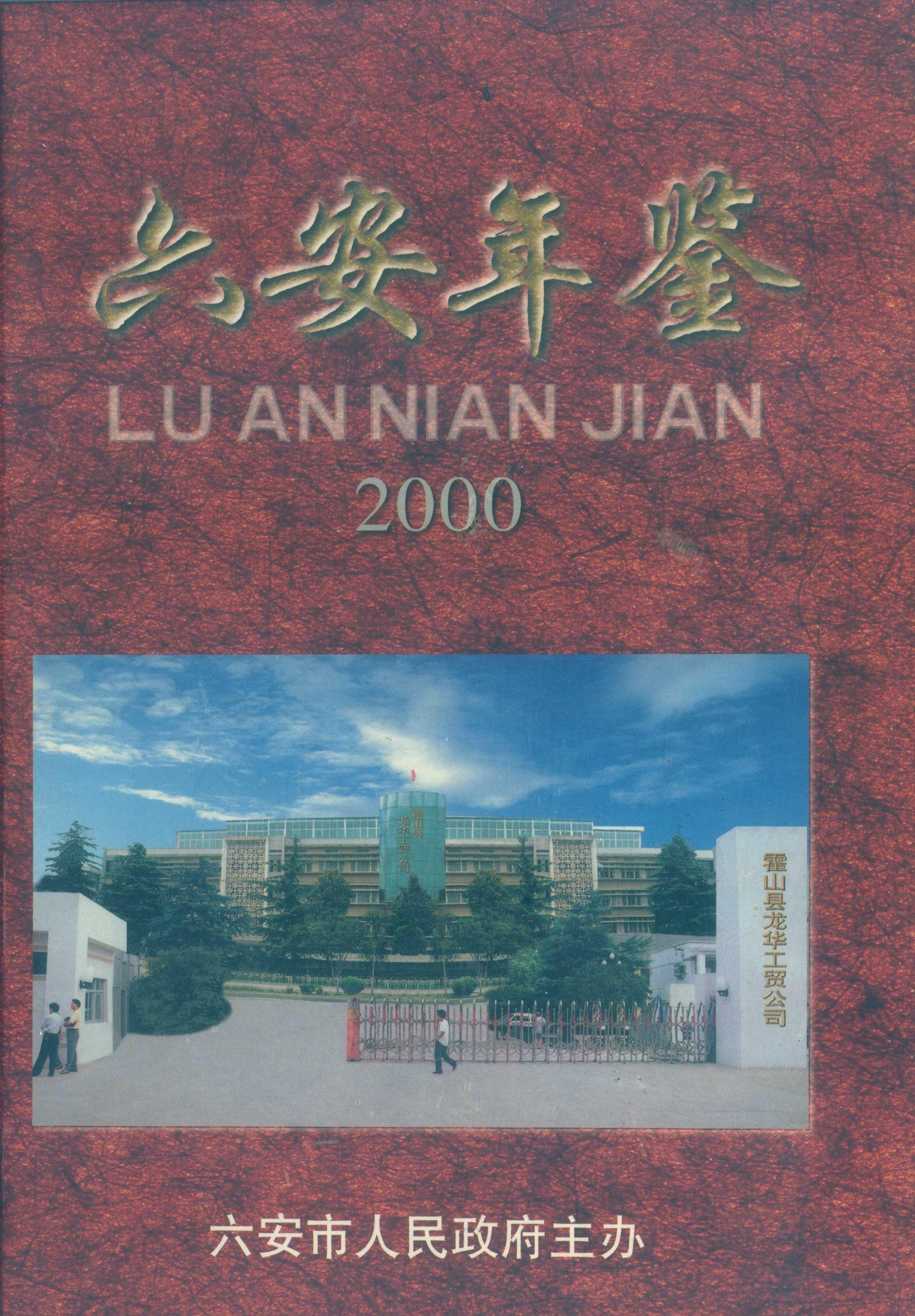 《六安年鉴》2000年
