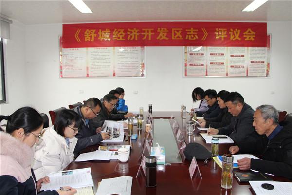 《舒城经济开发区志》评议会召开