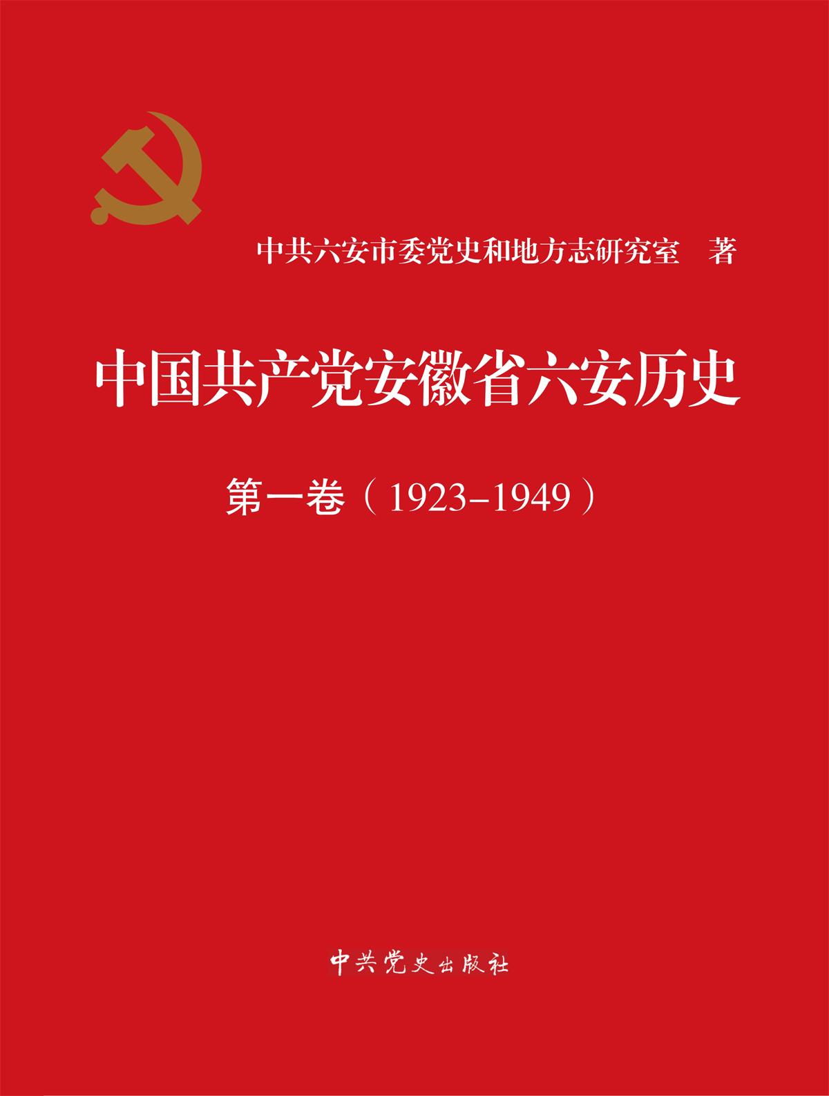 中国共产党安徽省六安历史第一卷(1923-1...