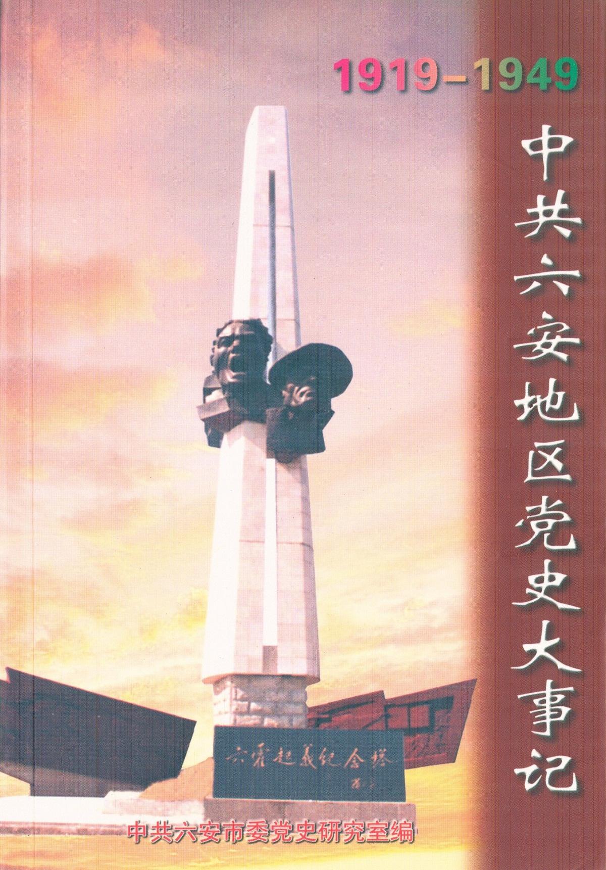 中共六安地区党史大事记    (1919-1...